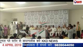 Loksabha 2019-कांग्रेस ने जारी किया घोषणा पत्र रोजगार पर दिया जोर !!KKD NEWS