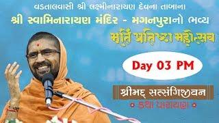 Murti Pratishtha Mahotsav Maganpura 2019 Day 3 PM