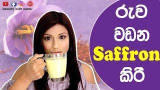Golden Milk/රුව වඩන Saffron කිරි සහ saffron පිලිබඳ ප්රශ්න වලට පිළිතුරු