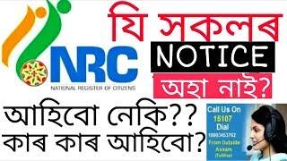 NRC Hearing CONFUSION : NRC hearing not come //  যদি hearing অহা নাই চাই লওকঁ।