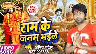 Amit Patel : Ram Ke Janam Bhaile   Navratri Special Bhakti Song   New  Bhojpuri Song 2019 video - id 3714909f7d34c0 - Veblr Mobile
