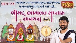 શ્રીમદ ભાગવત સપ્તાહ જ્ઞાનયજ્ઞ    Pu.Jigneshdada (Radhe Radhe)    Jagannath puri    Part-24