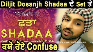 Diljit Dosanjh ਨੂੰ ਹੋਈ  Confusion ਆਪਣੇ ਗਾਣਿਆਂ ਨੂੰ ਲੈਕੇ l Dainik Savera