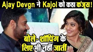 Ajay Devgn says 'Kanjus' to Kajol..she dont even go for Shopping | Dainik Savera