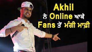 Akhil  ਨੂੰ ਕਿਊਂ ਮੰਗਣੀ ਪੈ ਗਈ ਆਪਣੇ Fans ਤੋਂ ਮੁਆਫੀ ,ਦੇਖੋ Video l Dainik Savera