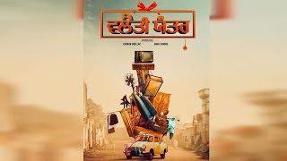 Vlaiti Yantar | First Look | Gurnam Bhullar | New Movie | Dainik Savera