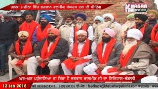 Bhagwan Valmiki Sangrsh Dal Meeting at Majitha Amritsar