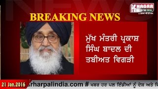 CM Parkash Singh Badal Admit In Hospital