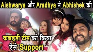 Aishwarya Rai and Aradhya supports Abhishek's Kabaddi team | Dainik Savera