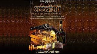 Blackia   New Movie   Dev Kharoud   Dainik Savera