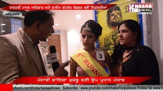 Super Model 2016 Mega Contest In Celebration mall Amritsar