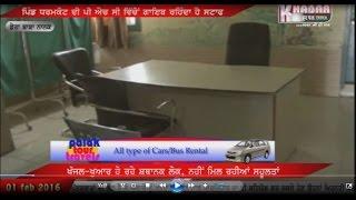 Dera Baba Nanak: PHC Staff Not on duty
