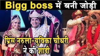 Prince Narula weds Yuvika Chowdhary | Marriage Pictures | Dainik Savera