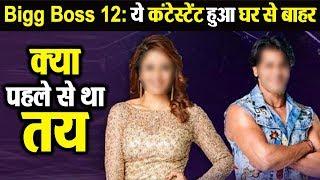 Bigg Boss 12 : Was it already planned to evict this contestant?? Karanvir | Neha | Dainik Savera