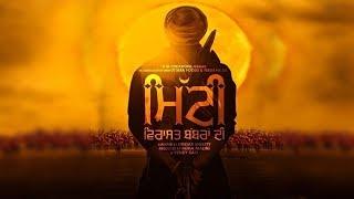 Mitti Virasat Babbara Di | New Movie | Japji Khaira | Hema Malini | Dainik Savera