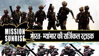 म्यांमार सीमा पर भारतीय सेना की जांबाजी का एक और सबूत..!