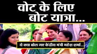 प्रियंका की वोट यात्रा पर मंत्रीजी की जुबान फिसली !
