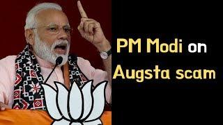 PM Modi on Augsta scam- 'AP' ka matlab hai 'Ahmed Patel' aur 'FAM' ka matlab hai family