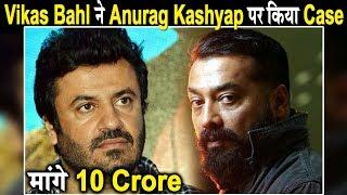 Vikas Behal Filed Case Against Anurag Kashyap l Dainik Savera