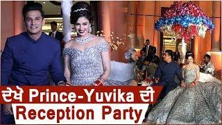 Watch Prince Narula and Yuvika Chowdhary Reception Party | Dainik Savera