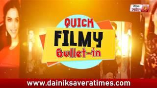 Quick Filmy Bullet-In 28 oct | Amrit Maan | Babbu Maan | Kulwinder Billa| Dainik Savera