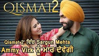 QISMAT 2 : Sargun Mehta ਮਾਰ ਦਵੇਗੀ Ammy Virk ਨੂੰ ਇਸ ਫਿਲਮ ਵਿਚ   Dainik Savera