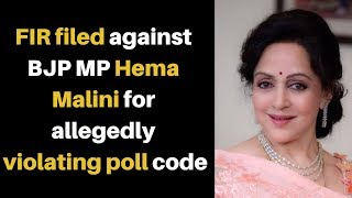FIR filed against BJP MP Hema Malini for allegedly violating poll code