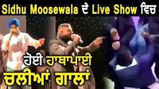Sidhu Moose Wala ਦੇ Live Show ਵਿਚ ਮੱਚਿਆ ਬਵਾਲ | Dainik Savera
