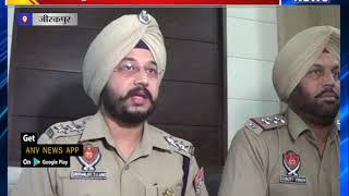 पुलिस को मिली कामयाबी || ANV NEWS ZIRAKPUR - PUNJAB