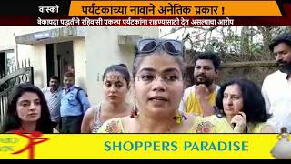 Residential Flat in Vasco Complex Given On Hourly Basis To Customers! Creates Suspicion