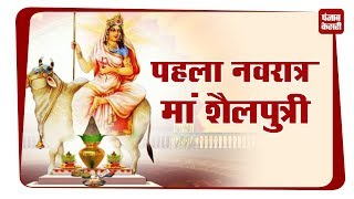 चैत्र नवरात्रि के पहले दिन करें मां शैलपुत्री की पूजा, दूर होंगे सभी क्लेश-विकार