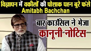 Amtabh Bachchan gets legal notice from Bar Council for wearing Lawyer's dress | Dainik Savera