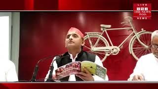 सपा ने जारी किया घोषणापत्र, एक क्लिक में जानें लोगों से क्या किया वादा / THE NEWS INDIA