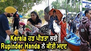 Rupinder Handa Helping Kerala Flood Victims l Dainik Savera