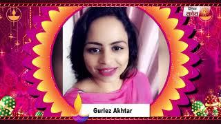 Gurlej Akhtar : Wishes You All Happy Diwali | Dainik Savera