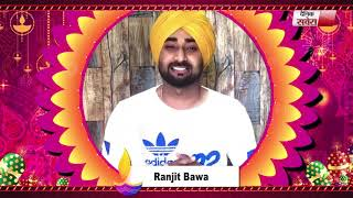 Ranjit Bawa : Wishes You All Happy Diwali | Dainik Savera