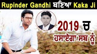 Dev Kharoud :Rupinder Gandhi  ਤੋਂ  ਹੁਣ  ਬਣਨਗੇ  Kaka Ji l Dainik Savera