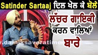 Exclusive : Satinder SartaaJ ਨੇ ਸਾਂਝੇ ਕੀਤੇ ਮਾੜ੍ਹੀ Singing ਤੇ ਆਪਣੇ ਵਿਚਾਰ  | Dainik Savera