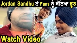 Jordan Sandhu Says 'I am not Jordan' | Dainik Savera