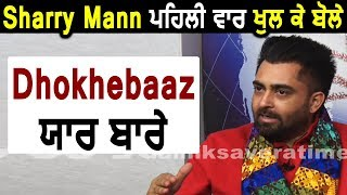 Exclusive : Sharry Maan Speaks About His  Cheat friend l Dainik Savera