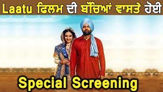 Laatu : Special Screening For School Students for Film | Gagan Kokri | Aditi Sharma | Dainik Savera