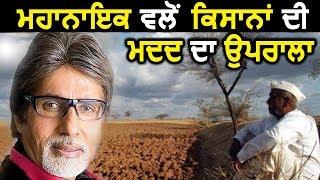 Amitabh Bachchan clears Farmers Debt of Huge Amount | Dainik Savera