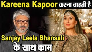 Kareena kapoor wants to work with Sanjay leela Bhansali whenTaimur will be 10 yrs | Dainik Savera