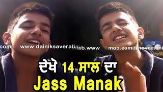 Jass Manak Shared 14 Years Old Video l Dainik Savera