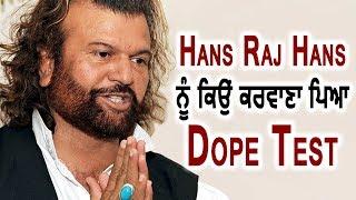Hans Raj Hans Had Dope Test in Civil Hospital Jalandhar l Dainik Savera