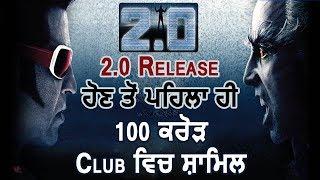2.0 enters 100 crore club before release   Rajnikanth   Akshay Kumar   Dainik Savera