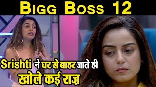 Srishty Rode opens secrets of Bigg Boss contestants after Coming out | Dainik Savera