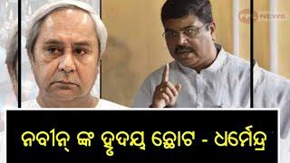 Dharmendra Pradhan slams CM Naveen Patnaik and BJD - PPL NEWS ODIA - BHUBANESWAR