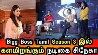 Bigg Boss Tamil Season 3 இல் நடிகை சிநேகா வெளியான ரகசிய தகவல்|Bigg Boss tamil Season 3|Contestant