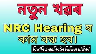 Breaking News :- Nrc Hearing ৰ কাম বন্ধ হবলৈ গৈ আছে  // NRC Hearing Latest update - 03-04-2019